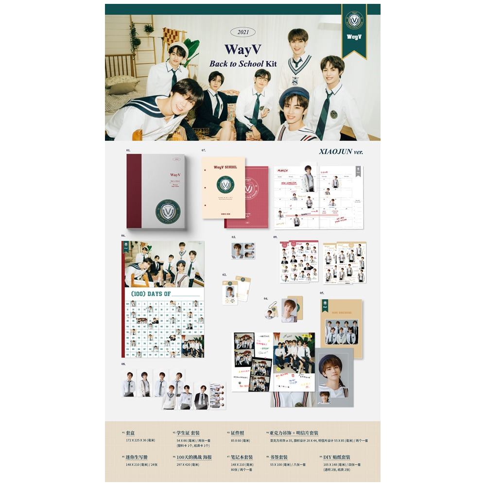 [PRE-ORDER] 2021 WayV Back to School Kit케이팝스토어(kpop store)